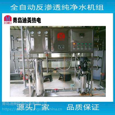 反渗透设备 纯净水设备 全自动反渗透 水处理设备 RO反渗透机组