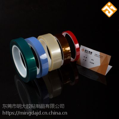 东莞明大定制PET耐高温胶带 绿蓝茶黑透明红色等 0.060.08mm厚度