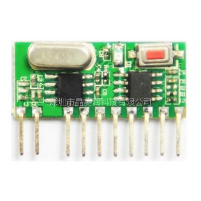 供应晶美润带解码接收模块RM03
