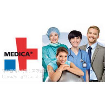 2018年商务考察MEDICA医疗展-德国医疗展