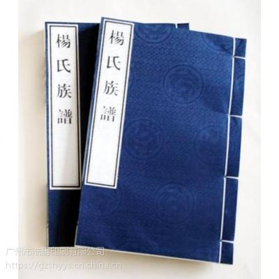 广州宗谱排版印刷公司