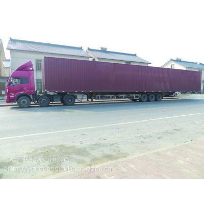 上海省到广东省誉创大件专线货运公司