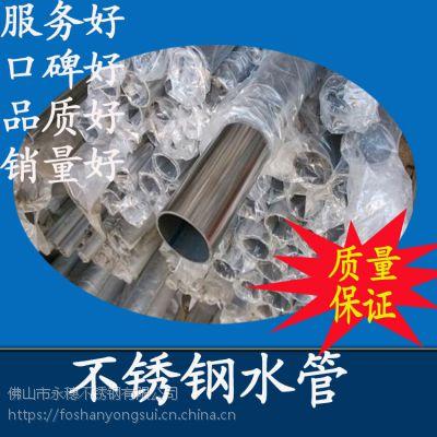 供应供应304不锈钢直缝焊接圆管直径28mm 佛山永穗不锈钢厂