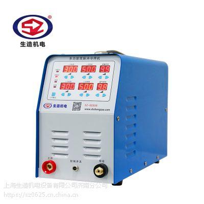 山东济南厂家上海生造SZ-GCS08广告字多功能双脉冲冷焊机