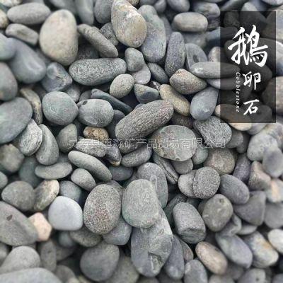 供应装饰鹅卵石 天然园景鹅卵石 灵寿县博淼低价直销