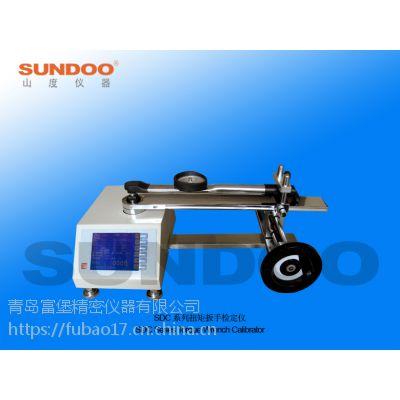 温州山度SDC-2~100扭矩扳手检定仪生产价格