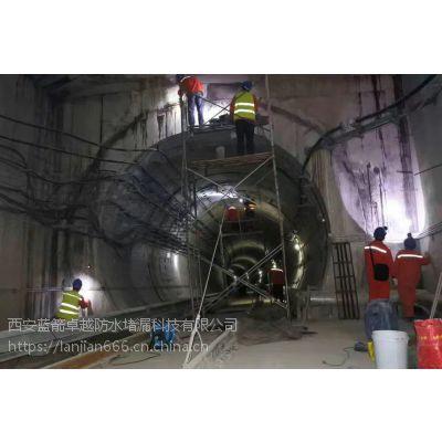西安隧道防水堵漏 西安地铁堵漏 西安蓝箭卓越防水堵漏公司