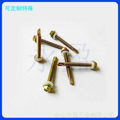 中山外六角法兰螺钉 ST5.5 钻尾螺钉  法兰自攻螺丝 可定制螺丝厂