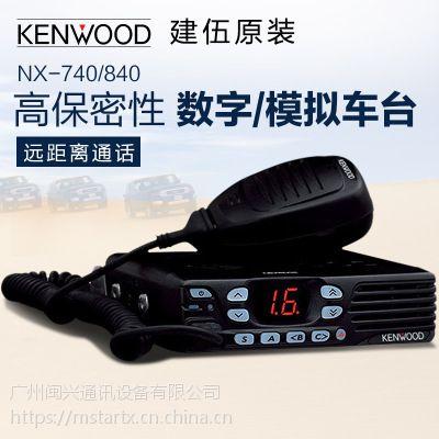 建伍数字车载台车载对讲机NX740/840 车台数字信号通话质量佳