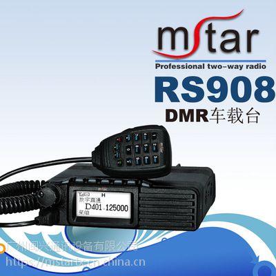 MSTAR车载对讲机台 DMR数字车载 RS908D大功率自驾游车队中转台