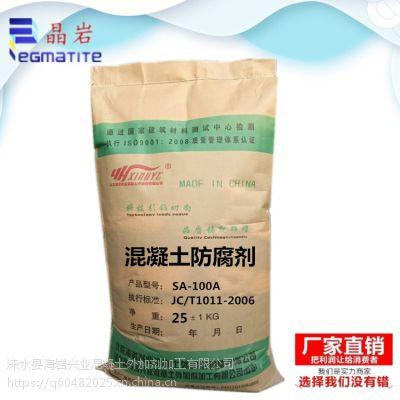 晶岩抗硫酸盐侵蚀防腐剂 混凝土防腐剂厂家