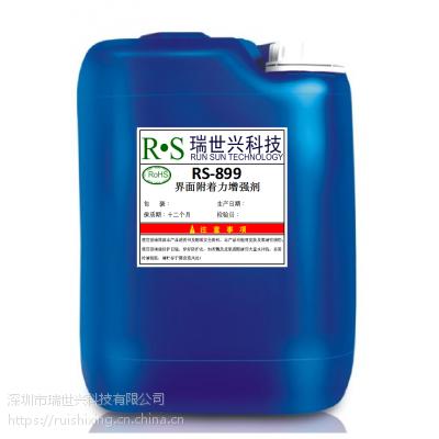 RS-899界面附着力增强剂 结合剂 瑞世兴 适用广废液可直接排放 表面附着力增强剂 深圳