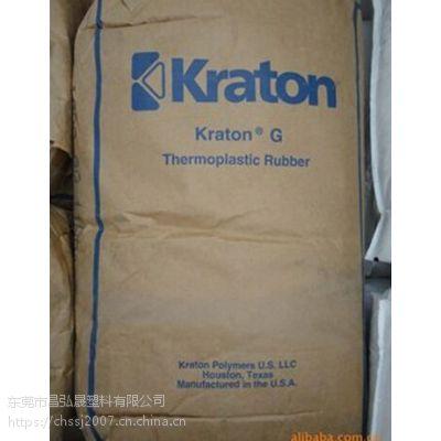 供应SEBS\美国科腾\G1701应用于颜料涂料增稠悬浮剂