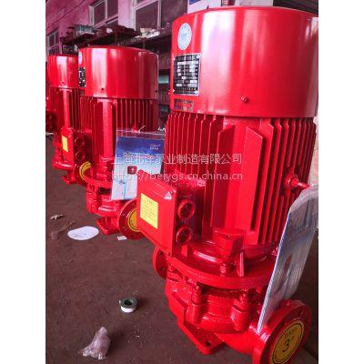 消防加压水泵XBD5.5/20G-L 18.5KW消防泵价格