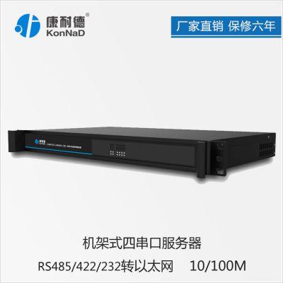 康耐德RS485/422/232多串口联网服务器