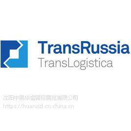 2018年俄罗斯国际物流运输服务与技术展展位预定|考察观展