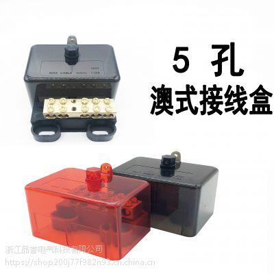 5孔 澳式接线盒 LN5/LA5 澳式接线端子 双铜排 透明 配电柜成套柜