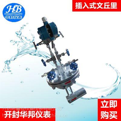 插入式流量计厂家出售 经典文丘里管节流装置气体液体流量计