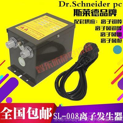 斯莱德SL-008高压发生器5.6KV静电消除器离子发生器