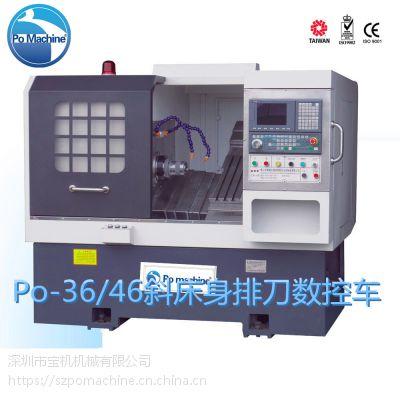 供应:Po-CNC46/52排刀式斜床身数控车床 宝机数控车床