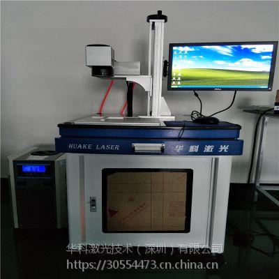 紫外激光镭雕机 UV紫外激光打标机