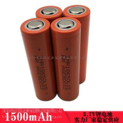 优势批发18650锂电池1500mAh 手电筒 灯具 感应垃圾桶专用锂电池