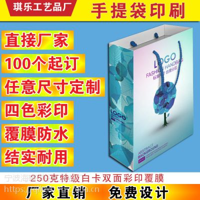 厂家定做纸袋 广告礼品手提袋 彩印覆膜 双面印刷 免费设计