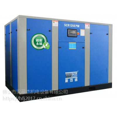 斯可络超能永磁螺杆机SCR125EPM,油冷永磁电机,省电40%节能空压机