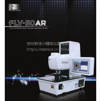 日本FUTURE-TECH全自动显微维氏硬度试验机FLV-50AR