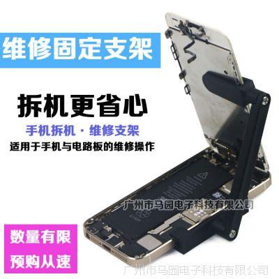 马园牌手机维修通用支架 手机固定维修支架 手机主板屏幕固定夹具