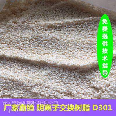 青腾厂家销售强碱性阴离子交换树脂 价格优 D301软化水树脂