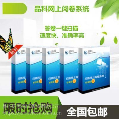 开封市专业生产网上阅卷系统的公司【品科】