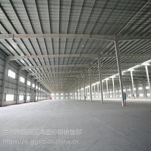供甘肃兰州钢构工程和张掖钢结构厂房厂商