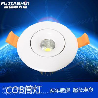 富佳顺厂家直销 cob5W嵌入式明装筒灯 led天花灯射灯 家用超市展会射灯