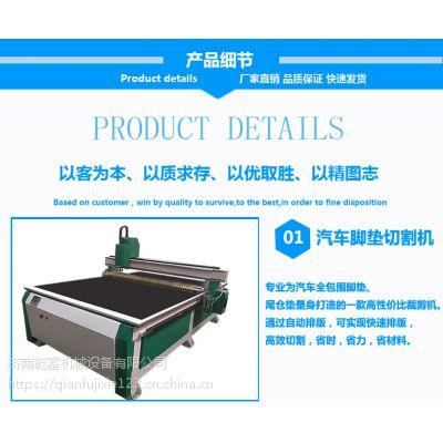 珠海乾富机械沙发套裁剪机激光切割机性价比