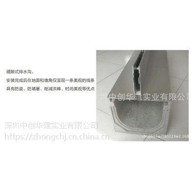深圳中创华建厂家直销 (定制)树脂线性排水沟 缝隙式不锈钢盖板 U100-U300