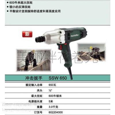 麦太保SSW650西安麦太保电动工具代理