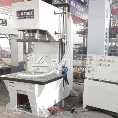 单臂液压机(200吨,315吨,400吨,500吨)单柱校正成型液压机