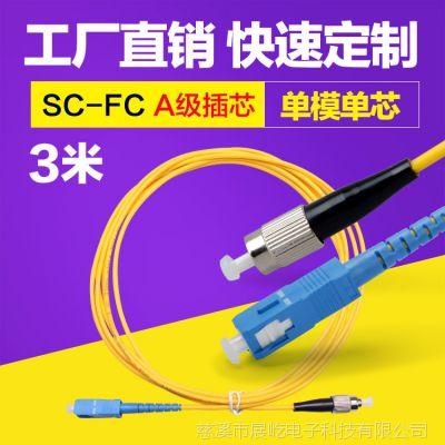 SC-FC光纤跳线 尾纤单模单芯网络级3米9/125 可定制加长铠装皮线