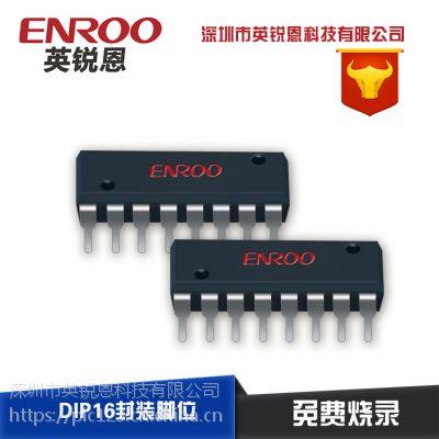 EN8F684完全兼容PIC 适用于遥控,玩具,充电器 高性价比单片机