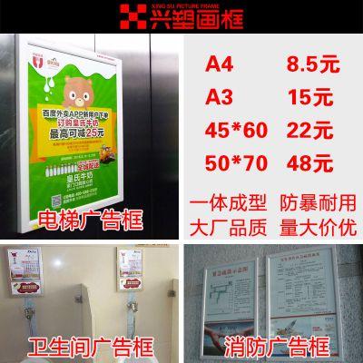 电梯广告框厂家_ABS广告框定制_十年质量保证