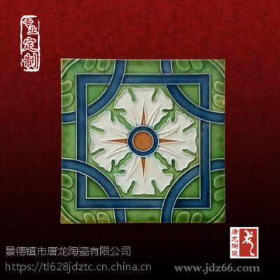 景德镇陶瓷瓷片—工程装饰瓷片厂家定制
