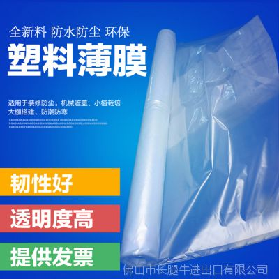 农用薄膜大鹏膜无滴膜PE透明塑料薄膜包装筒膜全新料农膜可定制