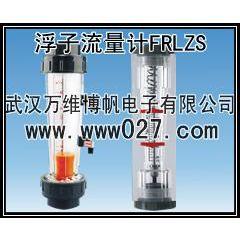 消防高位水箱专用智能浮子流量计 型号FRLZS