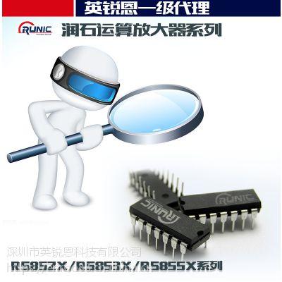 深圳英锐恩销售润石运放RS622专用于电子宠物性能稳定