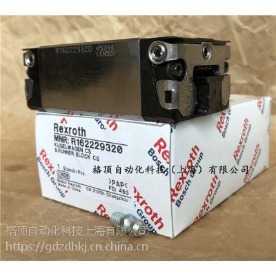 力士乐滑块R205E32320三代轴承现货销售欢迎询价