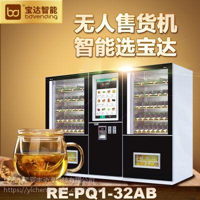 工厂直销自动售货机 鲜奶酸奶售卖机 深圳饮料自动售货机价格