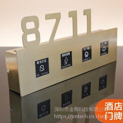 深圳金梅科技供应酒店不锈钢拉丝电子门牌 LED立体数字酒店指示牌 功能可定制
