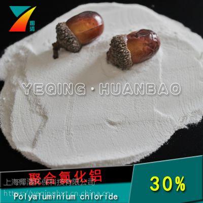 污水处理用高效聚合氯化铝 净水絮凝剂聚合氯化铝