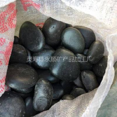 滨州永顺黑色鹅卵石批发,铺路用黑色鹅卵石多少钱一吨